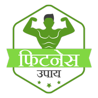 Fitness Upay - फिटनेस के उपाय